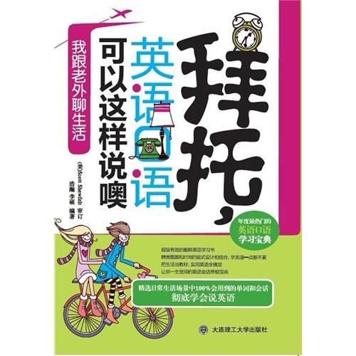 Download Chat with ForeignersPlease, we can speak English like this. (Chinese Edition) ebook