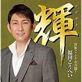 【早期購入特典あり】輝(メーカー多売:A5サイズクリアファイル付き)