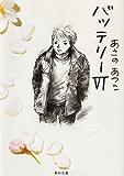 バッテリーVI (角川文庫)