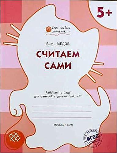 Book Oranzhevyi kotenok Schitaem sami. R/T 5+/Medov