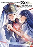 Re:Creators Anime Official Guidebook (Artworks / Illustration Book)