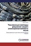 Chislennye metody resheniya zadach elektromagnitnogo polya: Elektromagnitnye polya elektricheskikh mashin (Russian Edition)