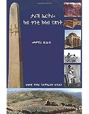 Eritrean History (Tigrinya)