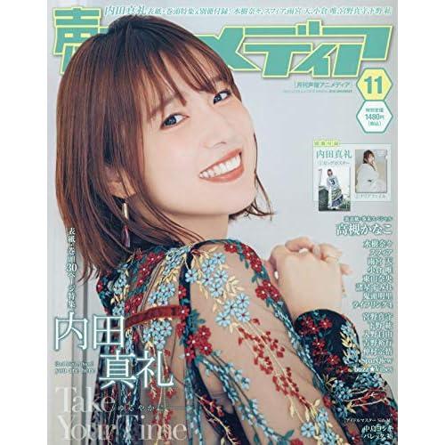 声優アニメディア 2019年11月号 表紙画像
