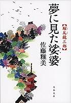 夢に見た娑婆 縮尻鏡三郎 (文春文庫)