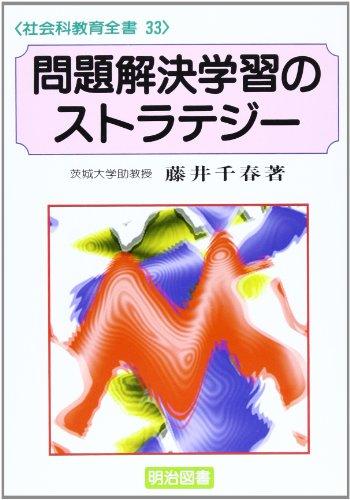 問題解決学習のストラテジー (社会科教育全書)