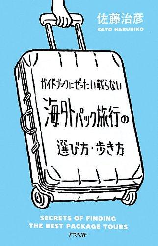 ガイドブックにぜったい載らない海外パック旅行の選び方・歩き方