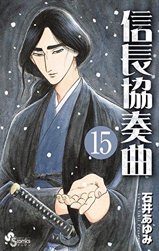 信長協奏曲 15 (ゲッサン少年サンデーコミックス)