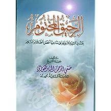 الرحيق المختوم (Arabic Edition)