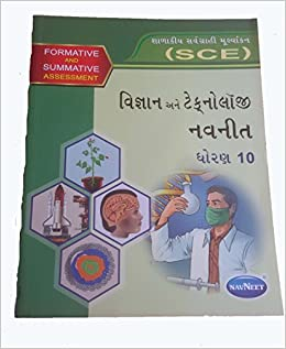 Amazon in: Buy Navneet Science & Technology Std-10th Book