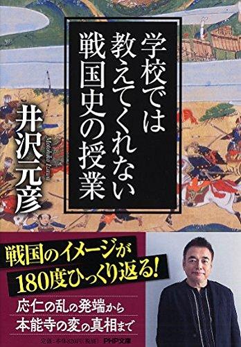 学校では教えてくれない戦国史の授業 (PHP文庫)