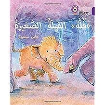 Fulla, the Small Elephant: Level 8 (Collins Big Cat Arabic Reading Programme)