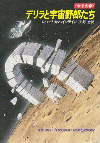デリラと宇宙野郎たち (ハヤカワ文庫 SF―未来史1)