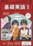 NHKラジオ 基礎英語1 CD付き 2017年3月号 [雑誌] (NHKテキスト)