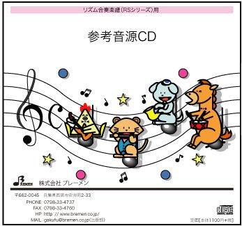Amazon   リズム奏楽譜 RS-099「...