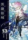 Area D, tome 13 par Nanatsuki