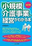「小規模介護事業」の経営がわかる本/改訂版