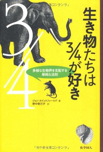 生き物たちは3/4が好き 多様な生物界を支配する単純な法則