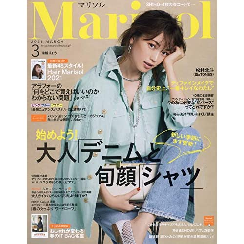 Marisol 2021年3月号 画像