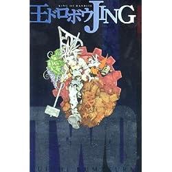 Jing: King of Bandits, Book 2 by Yuichi Kumakura (2003-08-05)