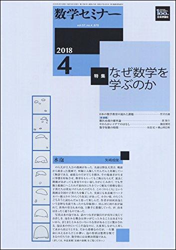 数学セミナー 2018年 04 月号 [雑誌]