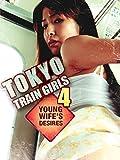 Tokyo Train Girls 4%3A Young Wife%27s De