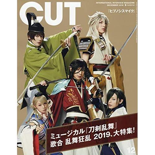 CUT 2019年12月号 表紙画像