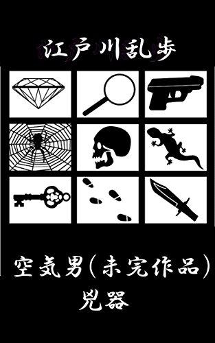 kuuki otoko mikan sakuhin kyouki utsusiyo no yume series (Japanese Edition)