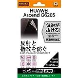 レイ・アウト HUAWEI Ascend G620S フィルム 反射・指紋防止フィルム RT-AG620SF/B1