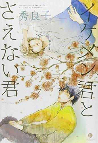 イケメン君とさえない君 (IDコミックス GATEAUコミックス)