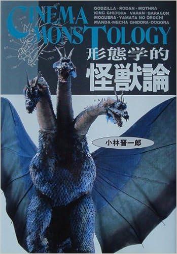 形態学的怪獣論 | 小林 晋一郎 |...
