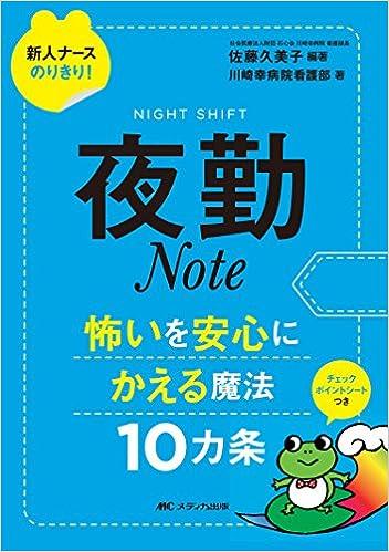 夜勤Note: 怖いを安心にかえる魔法10カ条