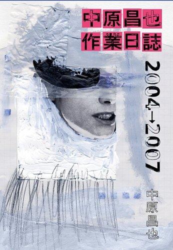 中原昌也 作業日誌 2004→2007