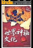 世界神秘文化(超值典藏)
