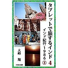 Taburetto de tabisuru indo 4 (Japanese Edition)