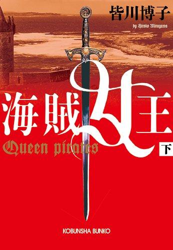 海賊女王 下 (光文社文庫)