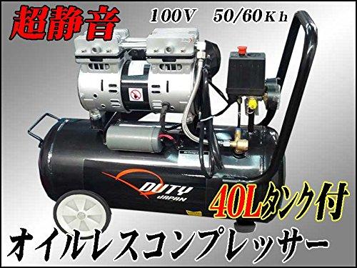 DUTY JAPAN 40L 横型オイルレスコンプレッサー B0772H1693