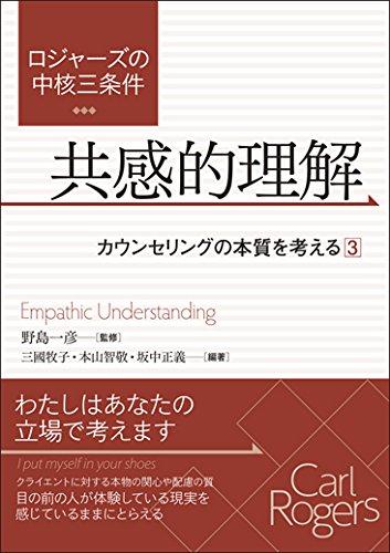 ロジャーズの中核三条件 共感的理解 カウンセリングの本質を考える 3 (_)