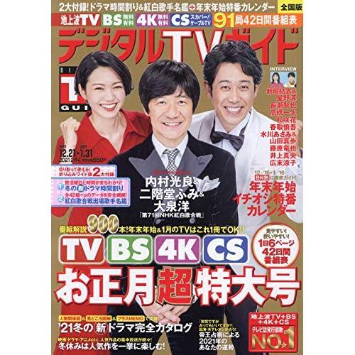 デジタルTVガイド 2021年 2月号 表紙画像