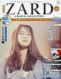 隔週刊ZARD CD&DVDコレクション(49) 2018年 12/26 号 [雑誌]
