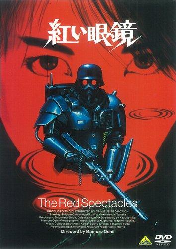 映画『紅い眼鏡/The Red Spectacles』