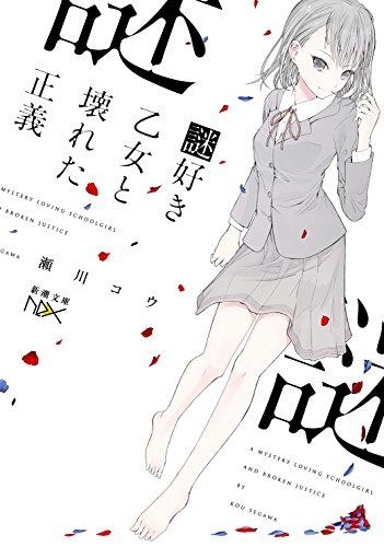 謎好き乙女と壊れた正義 (新潮文庫nex)