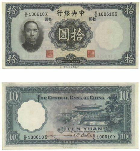 china-central-bank-of-china-1936-10-yuan-pick-216c