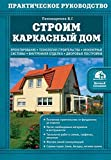 img - for Stroim karkasnyi dom book / textbook / text book