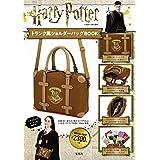 Harry Potter トランク風ショルダーバッグ BOOK
