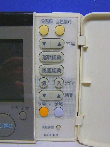 日立 エアコンリモコン RAR-1D1