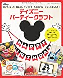 ディズニーパーティークラフト (レディブティックシリーズno.4084)