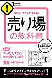 売り場の教科書 【1THEME×1MINUTE お店シリーズ】