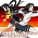 TVアニメ「喰霊-零-」キャラクターソング Vol.1 神楽&黄泉