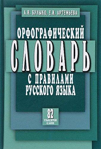 Martin.Orfograf.slovar s pravilami russk.yazyka 82 tys.slov PDF